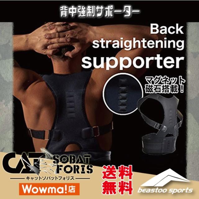 猫背矯正ベルト レディース