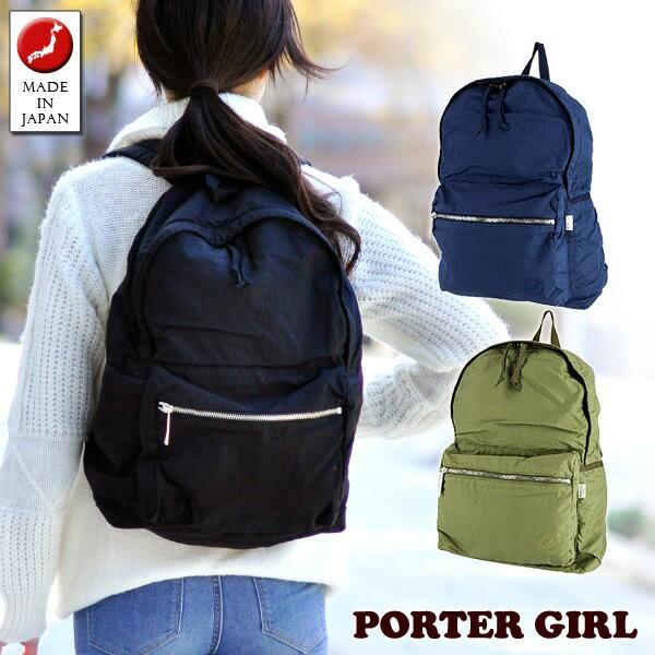 porter girl リュックサック