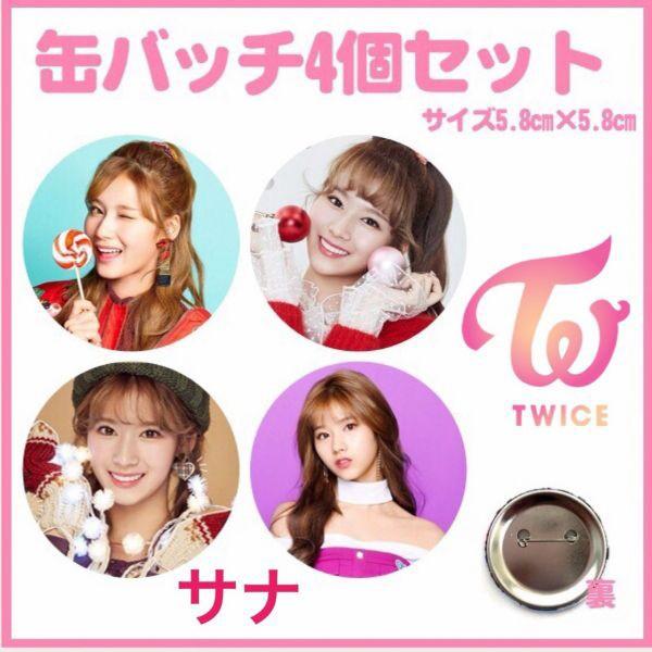 twice 缶 バッチ 公式