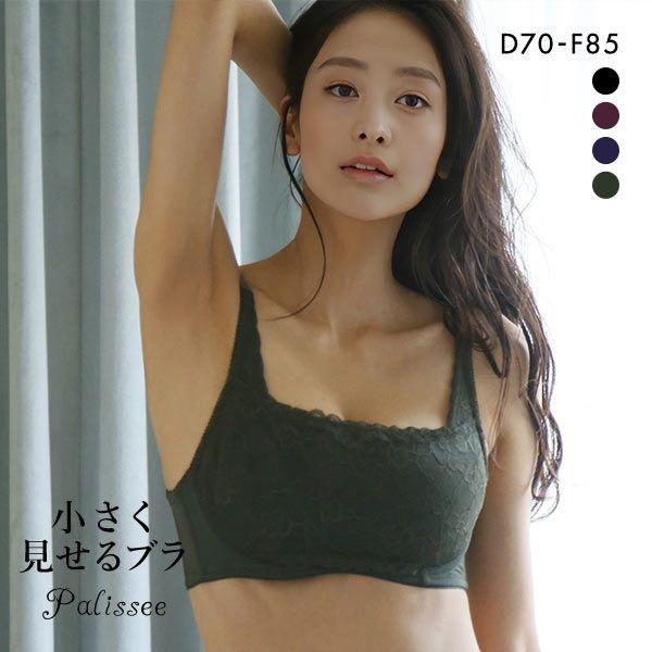 (パリシェ)Palissee 大きな胸を小さく見せる ブラ...