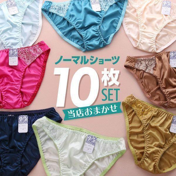 【送料無料】 おまかせ トリコット ショーツ 10枚...