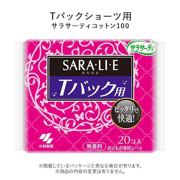 24%OFF 【小林製薬】サラサーティコットン100 T...