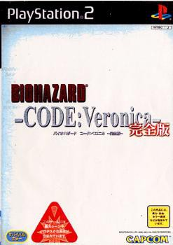 【中古即納】[PS2]BIOHAZARD CODE:Veronica(バイ...