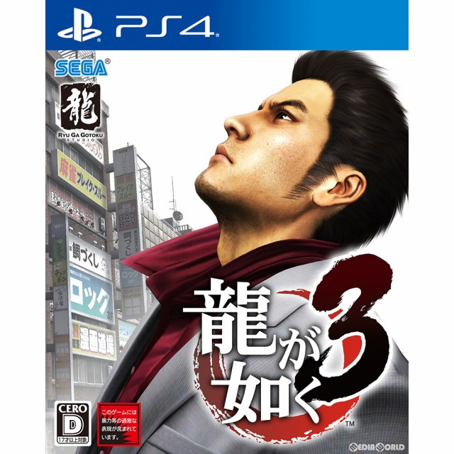 【新品即納】[PS4]特典付(『龍が如く3』オリジナ...
