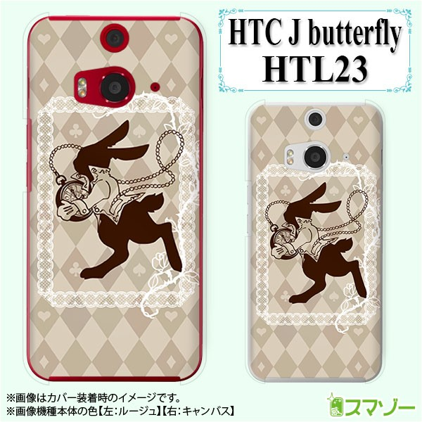 【au HTC J butterfly HTL23 専用】 スマホ カバ...