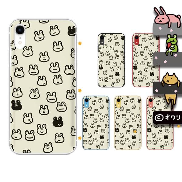 Apple iPhone XR アイフォン スマホ ケース カバ...