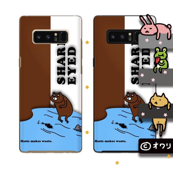 au Galaxy Note8 SCV37 スマホ ケース カバー  オ...