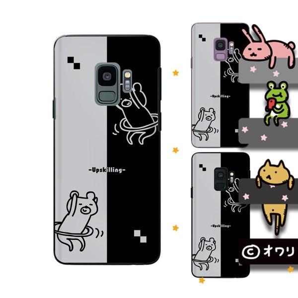 Galaxy S9 (docomo SC-02K / au SCV38) スマホ ケ...
