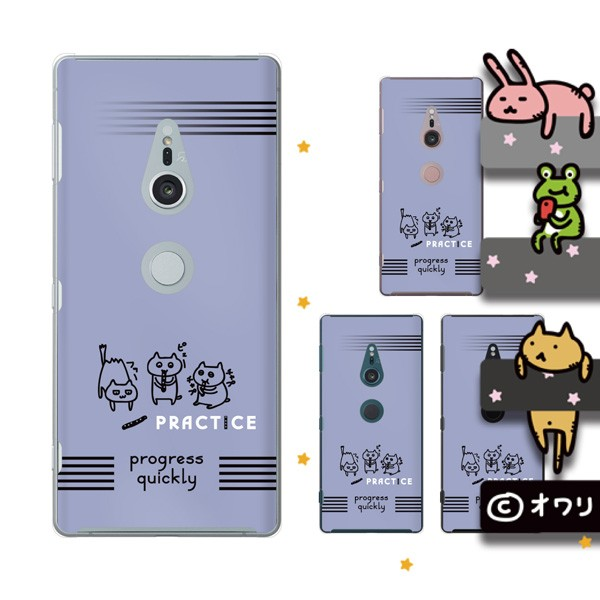 Xperia XZ2 (docomo SO-03K / au SOV37 / SoftBan...