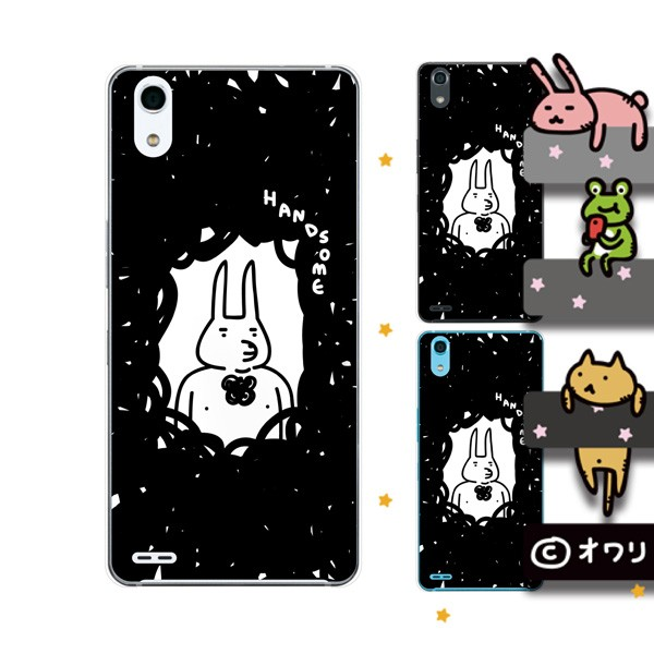 Y!mobile Android One X3 スマホ ケース カバー  ...