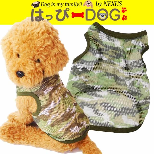 犬 服 犬の服 ドッグウェア 犬服 タンクトップ 迷...