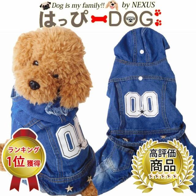 犬 服 犬の服 ドッグウェア 洋服 犬服 つなぎ カ...