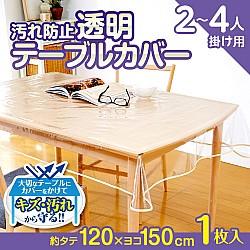 汚れ防止透明テーブルカバー 120×150