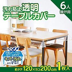汚れ防止透明テーブルカバー 120×200