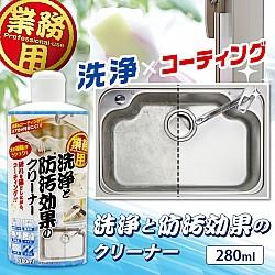 業務用洗浄と防汚効果のクリーナー