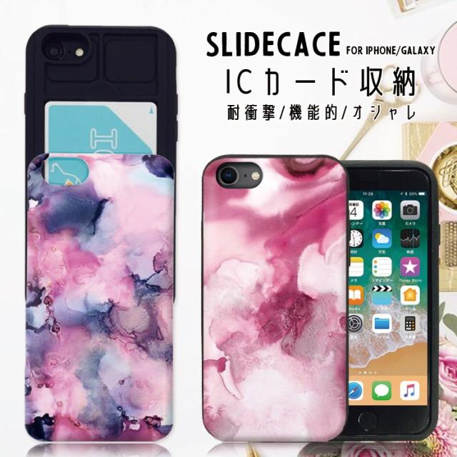 スライドケース カード収納 galaxyS9 iPhoneX/Xs ...