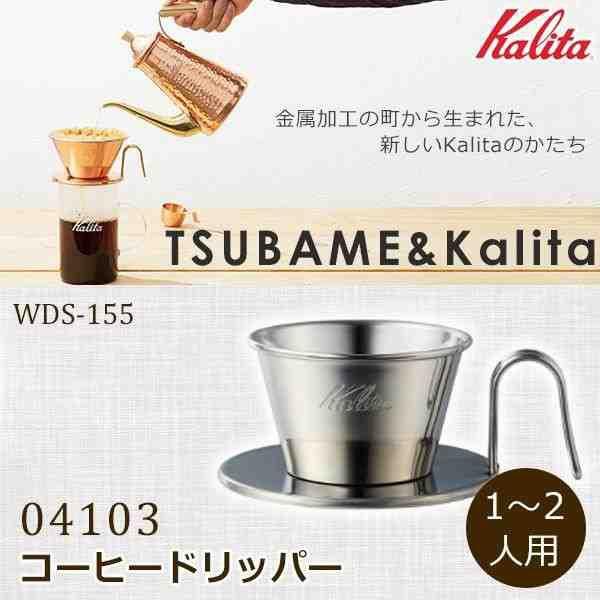 Kalita(カリタ) TSUBAME&Kalita ステンレス製コー...