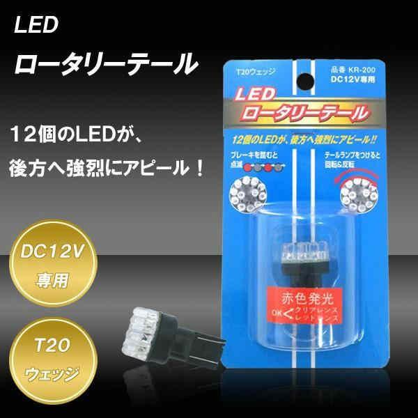 KM LEDロータリーテール T20ウェッジ DC12V専用 K...