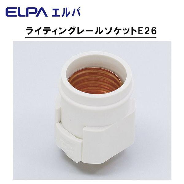 ELPA ライティングレールソケットE26 B-LRN26H