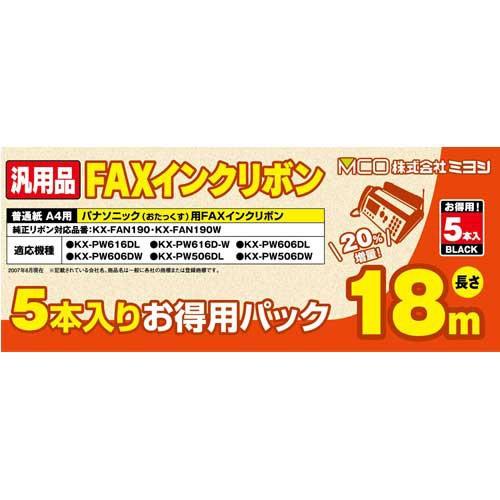 ミヨシ 汎用FAXインクリボン パナソニックKX-FAN1...