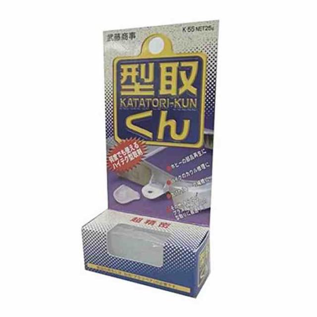 造形補修剤プラリペア用型取剤 型取くん25g(7×...