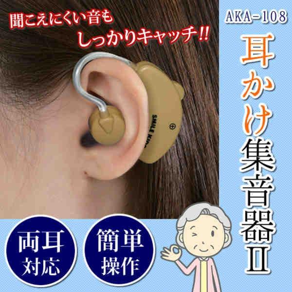 耳かけ集音器II AKA-108