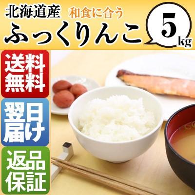 北海道 白米 1等米 ふっくりんこ 5kg 平成28年度 ...