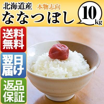 北海道 1等米 白米 ななつぼし 5kg×2袋 平成28年...