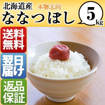 北海道 1等米 白米 ななつぼし 5kg 平成28年度 【...