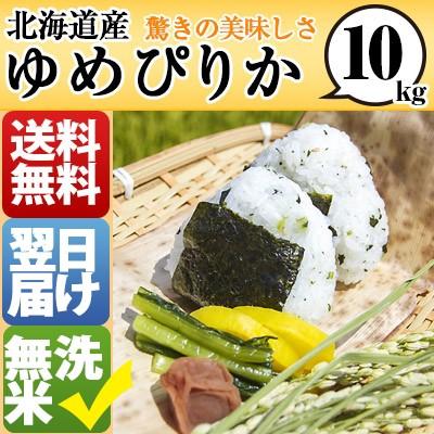 北海道 無洗米  1等米 100% ゆめぴりか 5kg×2袋...
