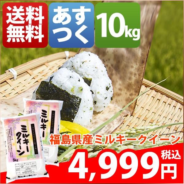 お米 10kg 安い 1等米 福島県 白米 ミルキークイ...