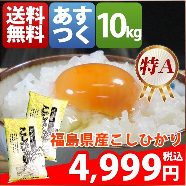 お米 10kg 安い 特A 1等米 福島県 白米 こしひか...