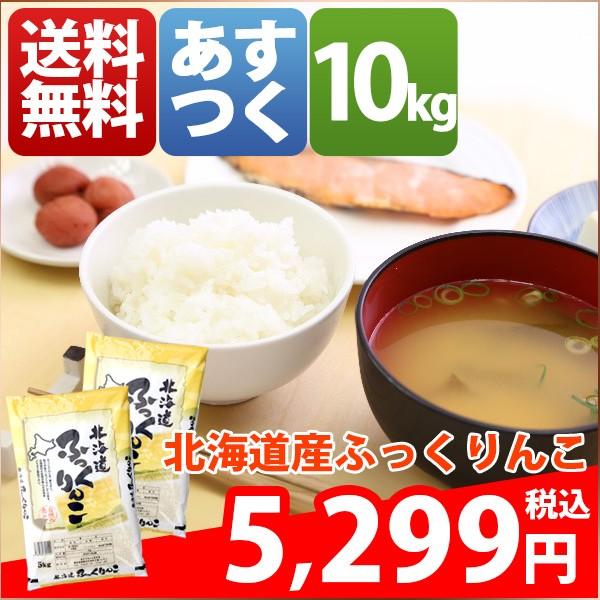 お米 10kg 安い 1等米 北海道 白米 ふっくりんこ ...