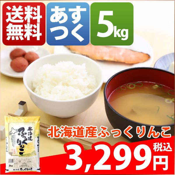 お米 5kg 安い 1等米 北海道 白米 ふっくりんこ 5...