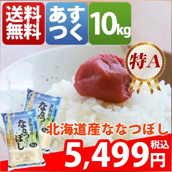 お米 10kg 安い 特A 1等米 北海道 白米 ななつぼ...