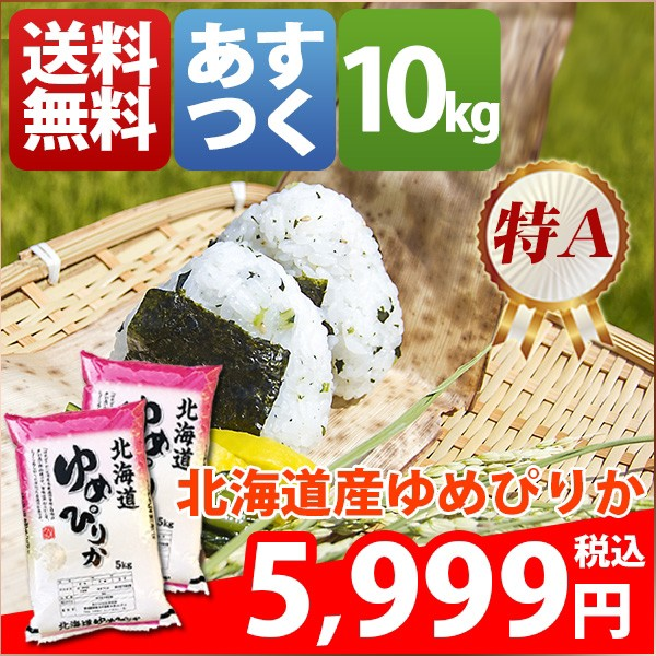 お米 10kg 安い 特A 1等米 北海道 白米か玄米 ゆ...