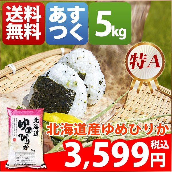 お米 5kg 安い 特A 1等米 北海道 白米か玄米 ゆめ...