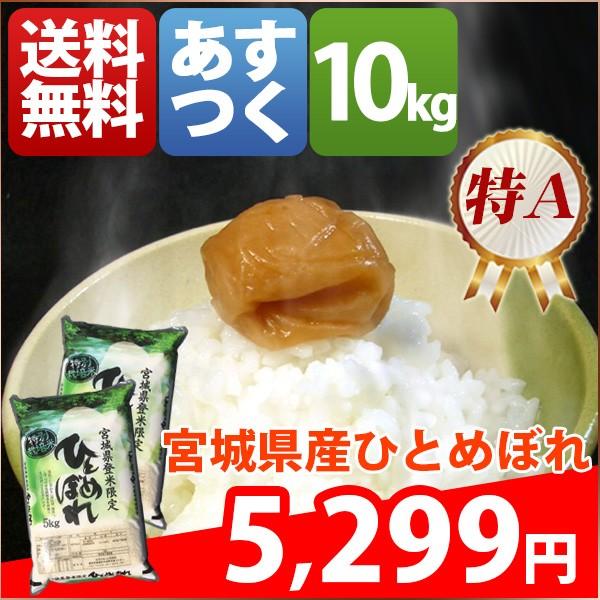 お米 10kg 安い 特A 1等米 宮城県 選べる精米 ひ...