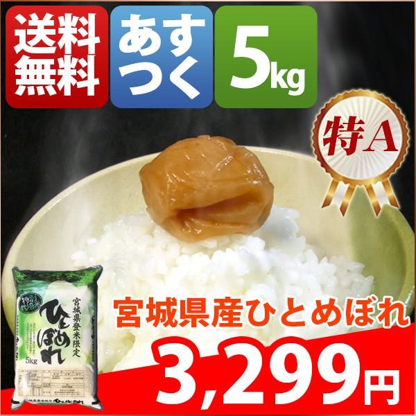 お米 5kg 安い 特A 1等米 宮城県 白米か玄米 ひと...
