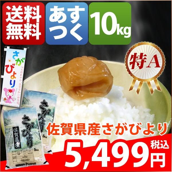 お米 10kg 安い 特A 1等米 佐賀県 選べる精米 さ...