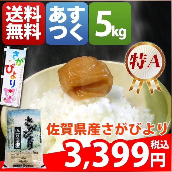 お米 5kg 安い 特A 1等米 佐賀県 選べる精米 さが...