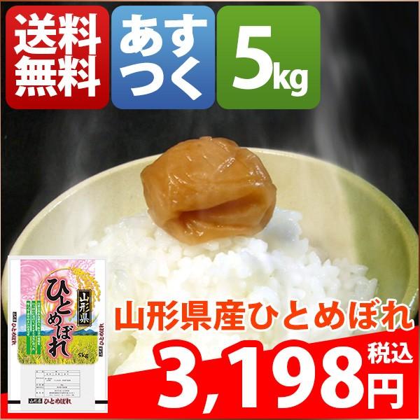 お米 5kg 安い 1等米 山形県 白米 ひとめぼれ 5キ...