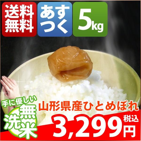 お米 5kg 安い 1等米 山形県 無洗米 ひとめぼれ 5...