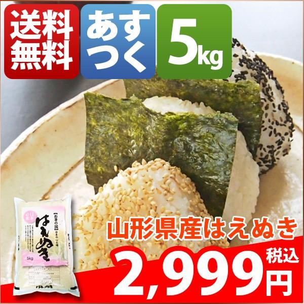 お米 5kg 安い 1等米 山形県 白米 はえぬき 5キロ...