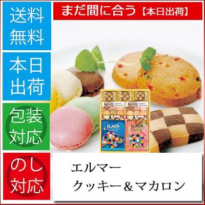 内祝 お返し 菓子 ギフト スイーツ 送料無料 エル...