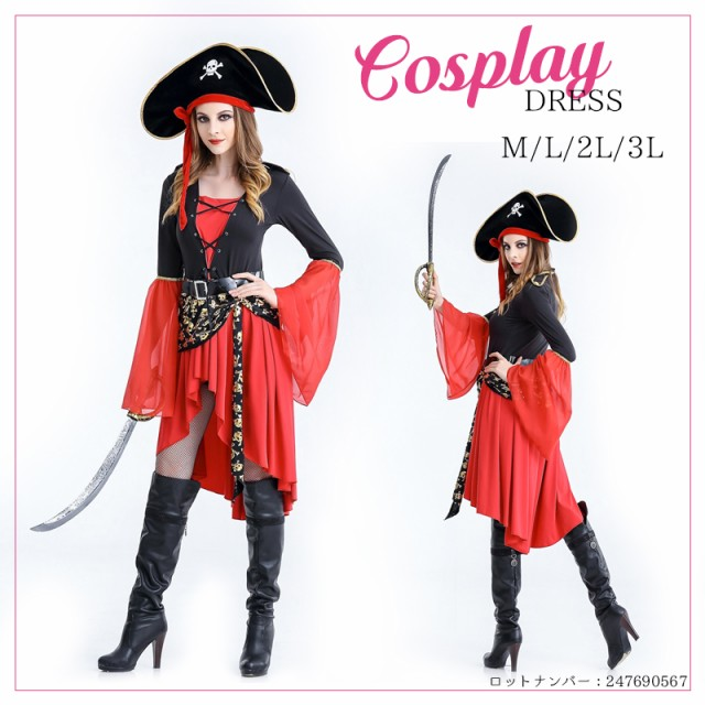 【即納あり】M〜3L高品質おすすめ!海賊 魔女 ...