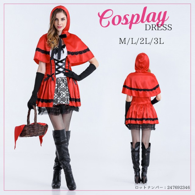 M〜3L★4set赤ずきんハロウィン仮装大きいサイ...