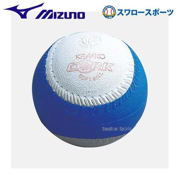 ミズノ ソフトボール 回転チェックボール 2OS823 ...