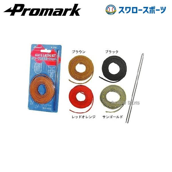 プロマーク 修理ヒモ R-150 Promark 野球部 野球...