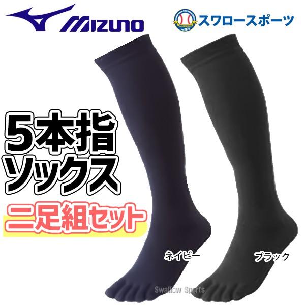 ミズノ 野球 カラーソックス 5本指 2足組 (25〜2...
